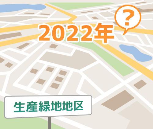 生産 緑地 2022